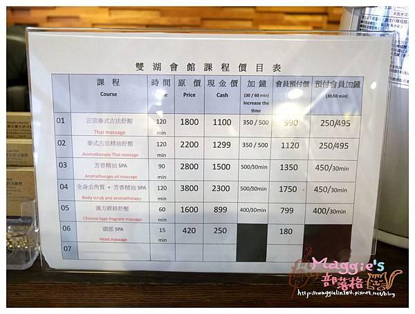 雙湖泰式養生舒活會館 (6).JPG