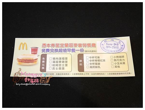 艷陽天宜蘭民宿 (16).JPG