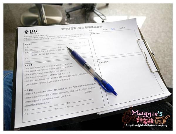 迪密特花園髮妝 (3).JPG