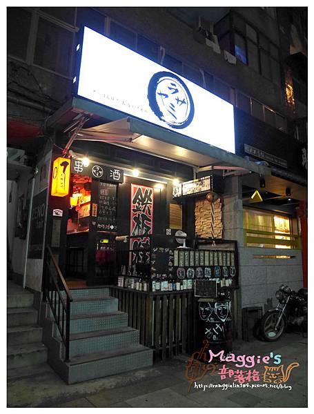 拉撒咪呀鐵板居酒屋 (1).JPG