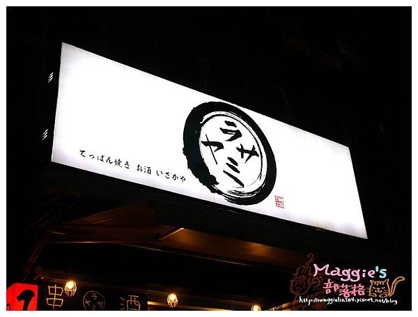 拉撒咪呀鐵板居酒屋 (2).JPG