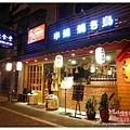 久天串燒居酒屋 (1).JPG