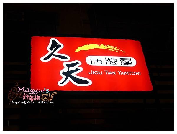 久天串燒居酒屋 (2).JPG