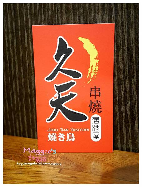 久天串燒居酒屋 (11).JPG