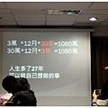 nu skin講座 (10).JPG