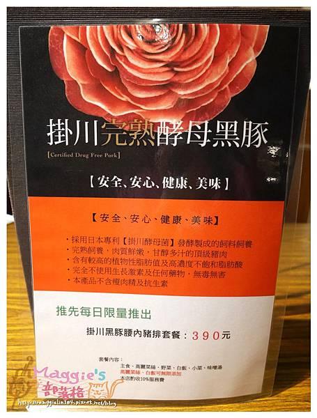 赤神日式豬排 (11).JPG