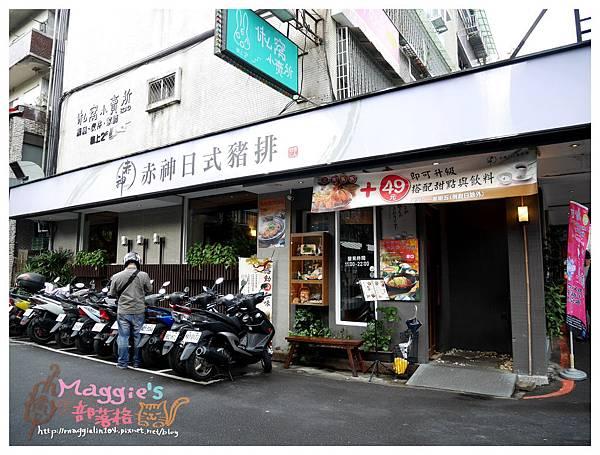 赤神日式豬排 (38).JPG