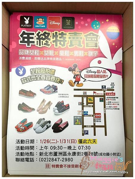鞋子特賣會 (7).jpg