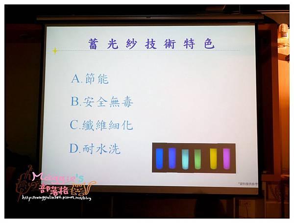 紡織所Lumi Long 蓄光纖維 (9).JPG