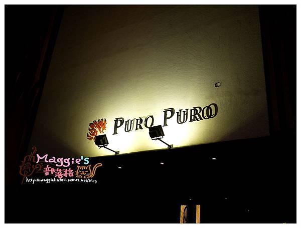 PURO PURO 西班牙傳統海鮮料理餐廳 (2).JPG