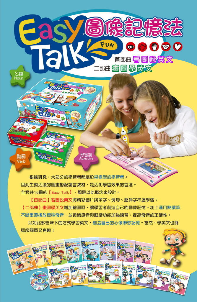 EASY TALK (19).jpg