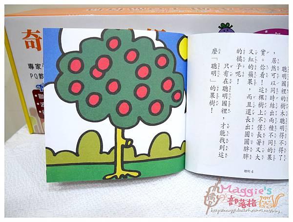 奇先生妙小姐PQ品格篇 (28).JPG
