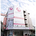 美安美學診所 (1).JPG
