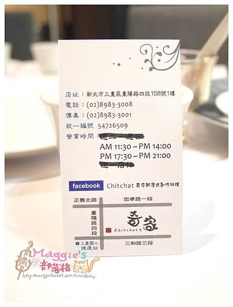 Chitchat 奇家精緻小館 (31).JPG