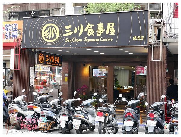 三川食事屋 (1).JPG