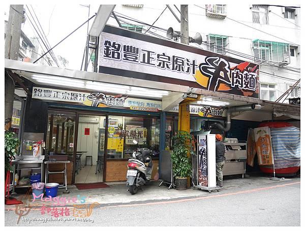 銘豐牛肉麵 (1).JPG