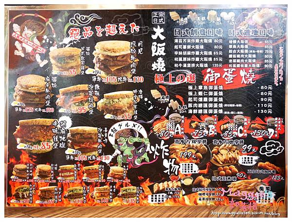 喜多方拉麵燒 (1).JPG