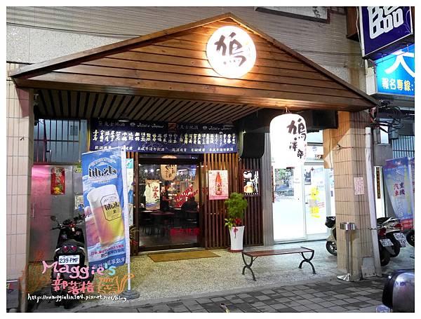 鳩澤郎居酒屋 (1).JPG