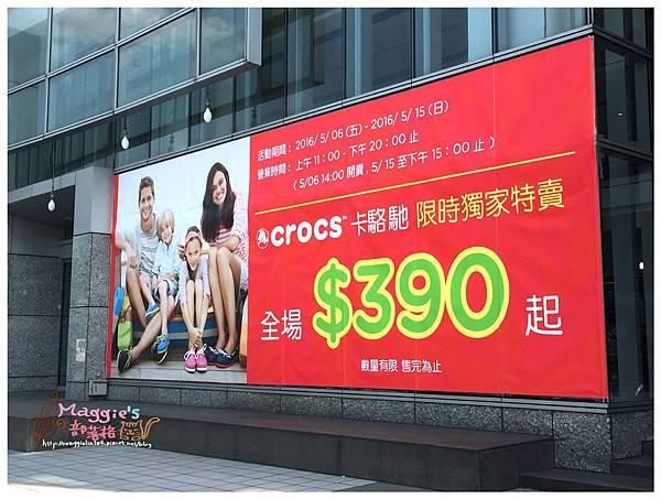 Crocs特賣會 (5).JPG