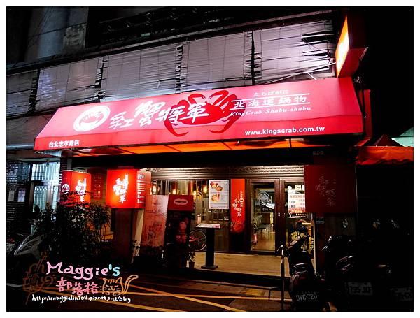 紅蟹將軍 帝王蟹鍋物 (1).JPG