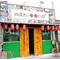 四五六年級吃喝小館 (1).JPG