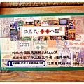 四五六年級吃喝小館 (4).JPG