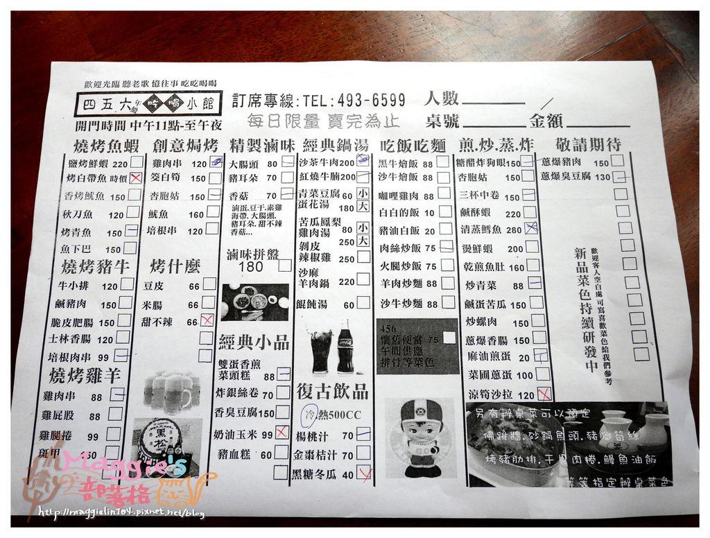 四五六年級吃喝小館 (10).JPG