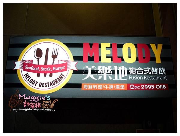 美樂地複合式餐廳 (29).JPG