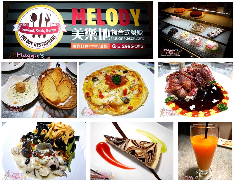 美樂地複合式餐廳 (31)