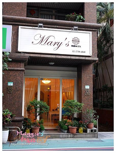 瑪麗絲 Mary's Spa (1).JPG