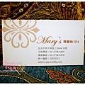 瑪麗絲 Mary's Spa (14).JPG