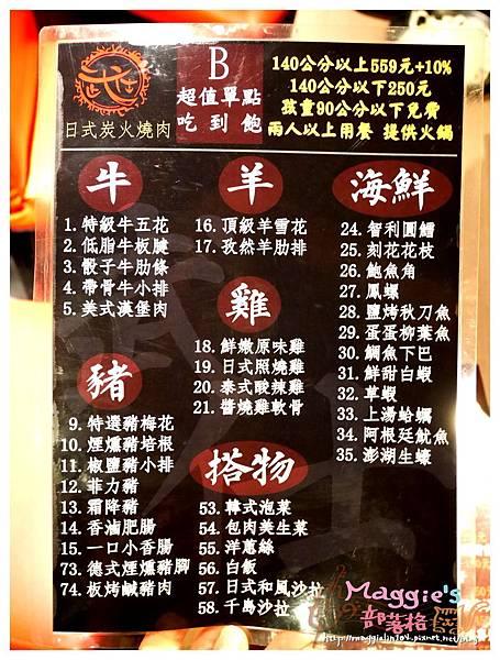 武仕日式炭火燒肉 (15).JPG