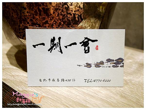 一期一會 鮨 (4).JPG
