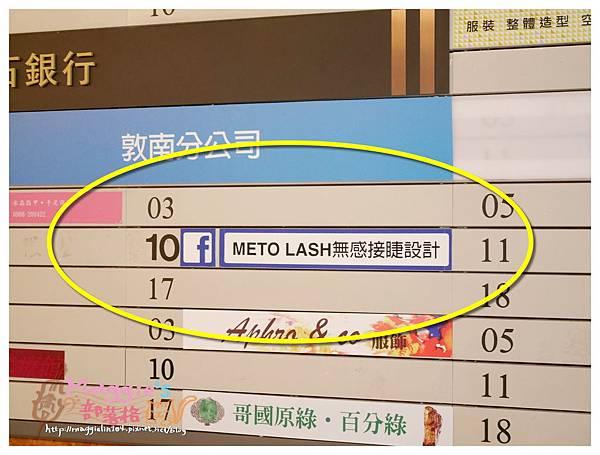 METO LASH (36).JPG