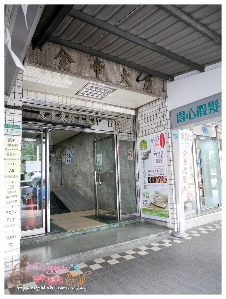艾樂源足體養身會館 (1).JPG