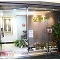 艾樂源足體養身會館 (3).JPG