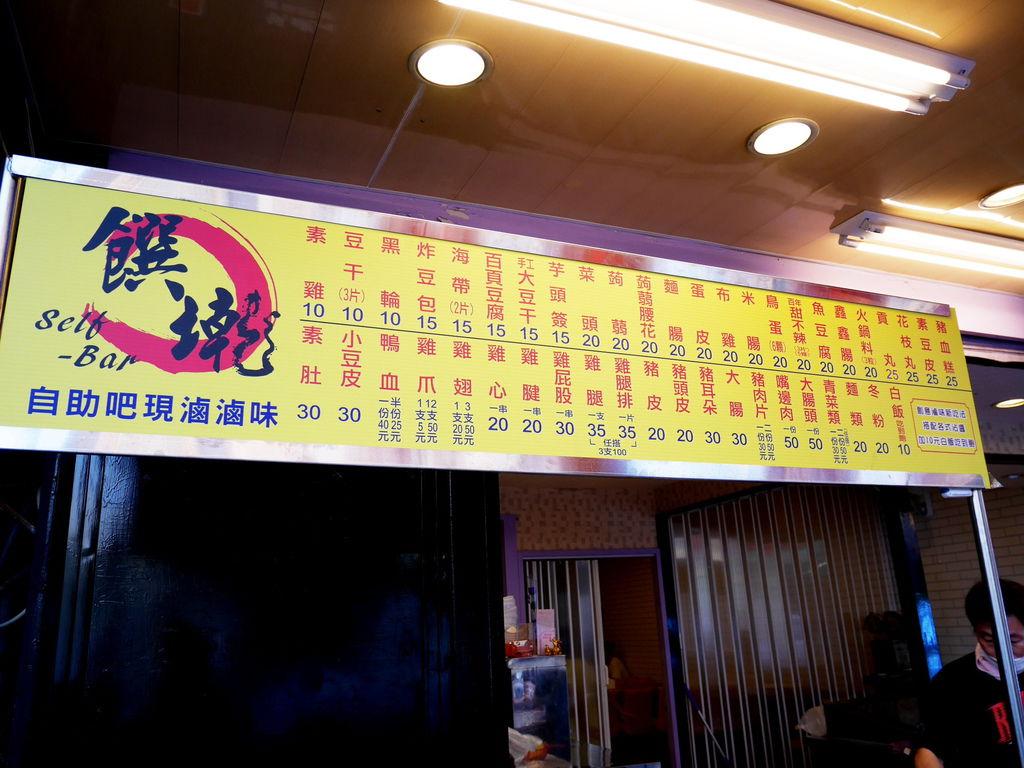 饌墘滷味 (4).JPG