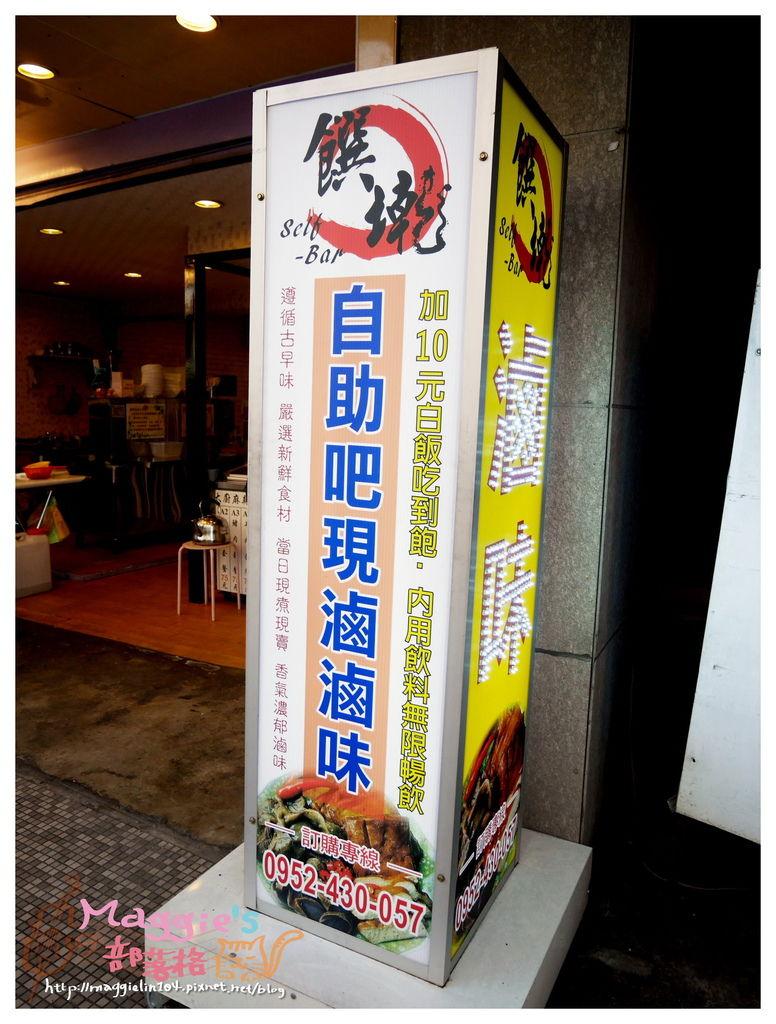 饌墘滷味 (2)