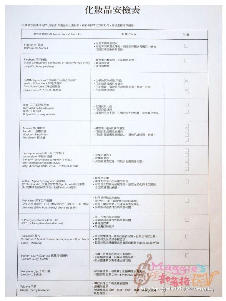 愛美SPA (24).JPG