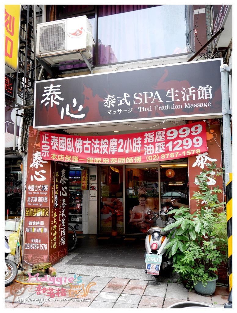 泰心泰式SPA (1).JPG