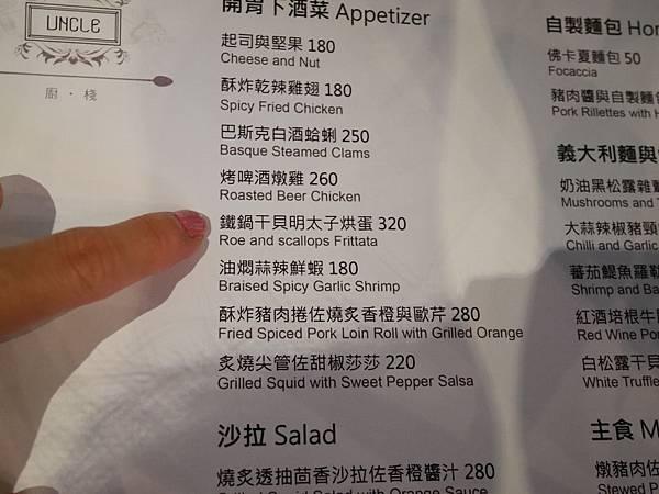 Uncle廚棧 (27).JPG