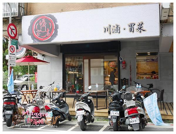 渥寶吉正宗四川滷味冒菜 (8).JPG