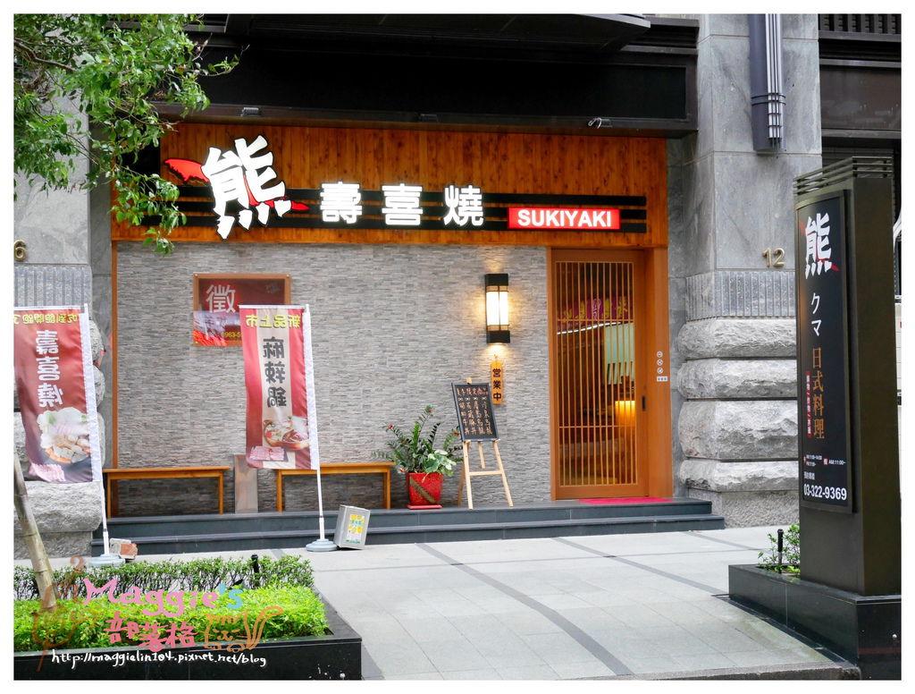 熊壽喜燒 (1).JPG