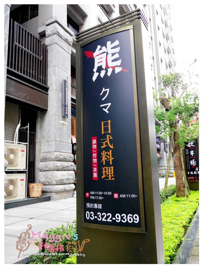 熊壽喜燒 (2).JPG