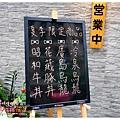 熊壽喜燒 (3).JPG