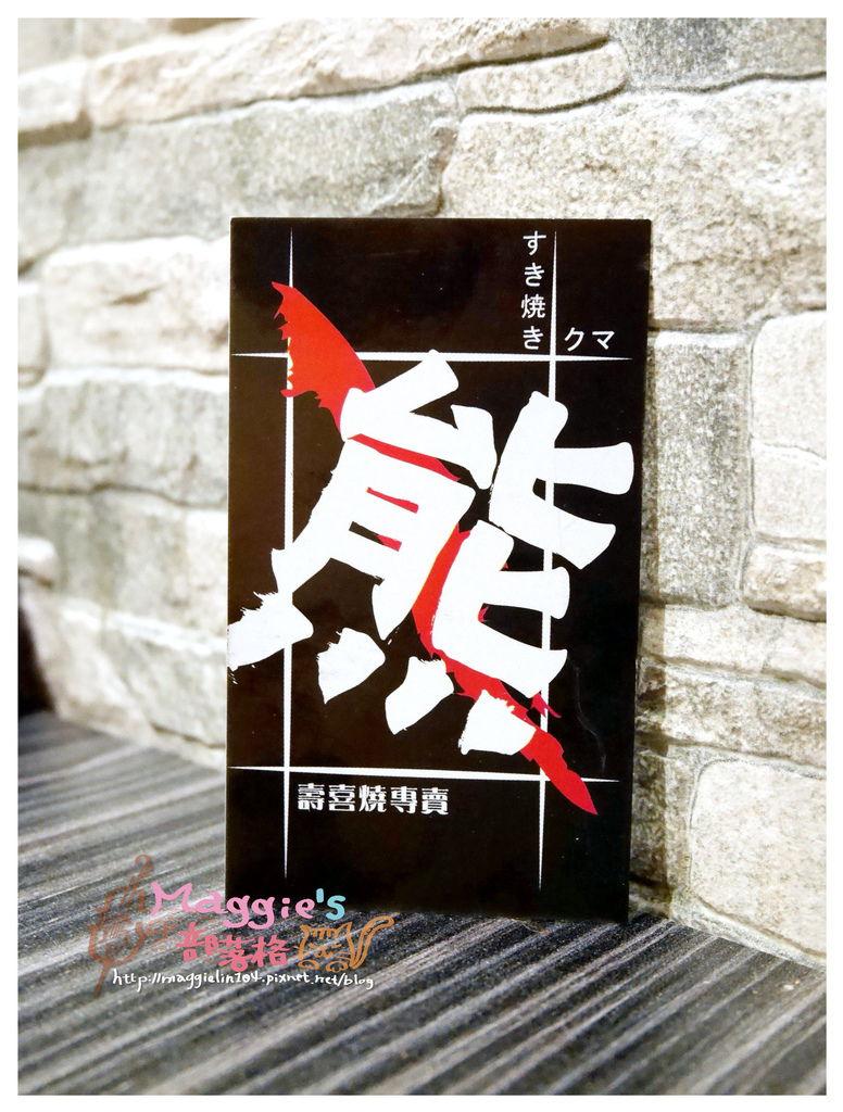 熊壽喜燒 (45).JPG