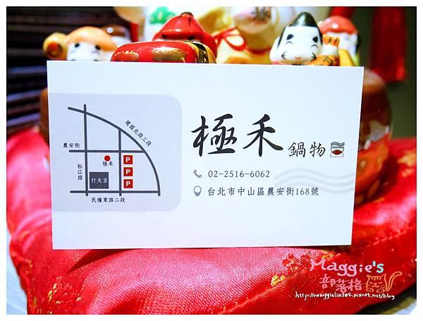 極禾 優質鍋物 (13).JPG