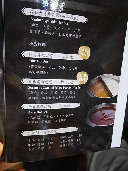 極禾 優質鍋物 (16).JPG