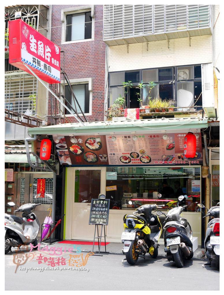 漁來生魚片專賣店  (1).JPG