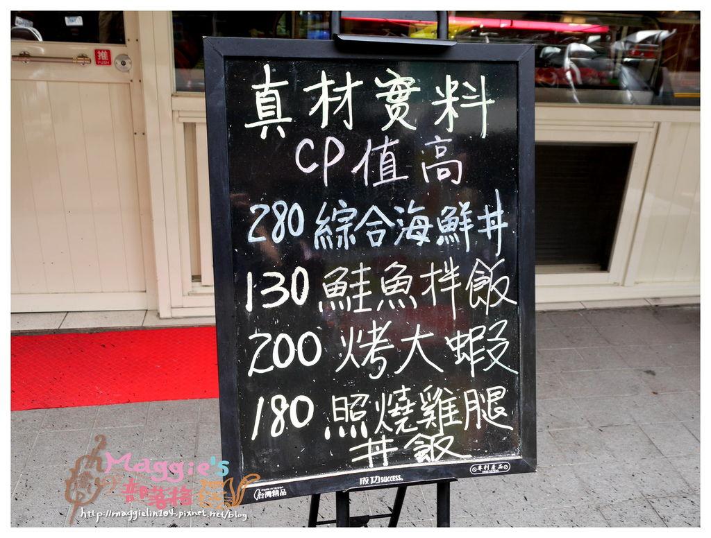 漁來生魚片專賣店  (2).JPG